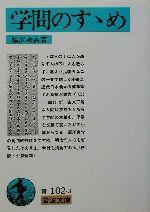 学問のすすめ(岩波文庫)(文庫)