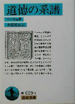 道徳の系譜(岩波文庫)(文庫)