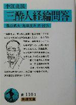 三酔人経綸問答(岩波文庫)(文庫)