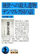 後世への最大遺物・デンマルク国の話(岩波文庫)(文庫)