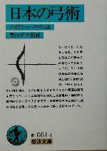 日本の弓術(岩波文庫)(文庫)