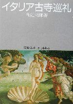 イタリア古寺巡礼(岩波文庫)(文庫)