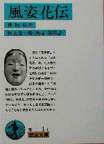 風姿花伝(岩波文庫)(文庫)