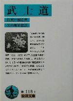 武士道(岩波文庫)(文庫)