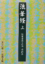 法華経(岩波文庫)(上)(文庫)