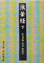 法華経(岩波文庫)(下)(文庫)
