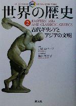 図説 世界の歴史-古代ギリシアとアジアの文明(2)(単行本)