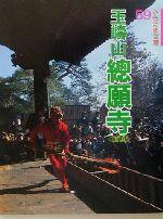 玉とう山総願寺(さきたま文庫)(単行本)