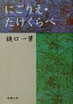 にごりえ・たけくらべ(新潮文庫)(文庫)