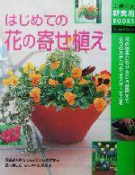 はじめての花の寄せ植え(主婦の友新実用BOOKS)(単行本)