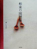 和食の問題集(単行本)
