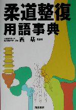 柔道整復用語事典(単行本)