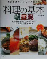 料理の基本 朝、昼、晩 浜内千波のおいしい料理教室(単行本)