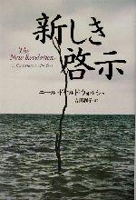 新しき啓示(単行本)