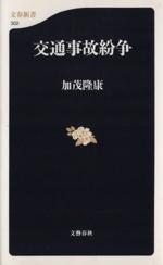 交通事故紛争(文春新書)(新書)