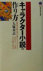 キャラクター小説の作り方(講談社現代新書)(新書)