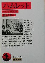 ハムレット(訳:野島秀勝)(岩波文庫)(文庫)