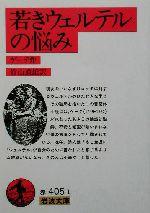 若きウェルテルの悩み(岩波文庫)(文庫)