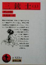 三銃士(岩波文庫)(上)(文庫)
