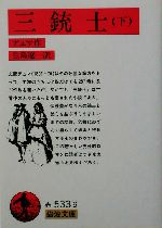三銃士(岩波文庫)(下)(文庫)