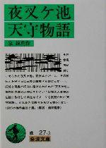 夜叉ヶ池・天守物語(岩波文庫)(文庫)