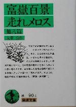 富嶽百景・走れメロス 他八篇(岩波文庫)(文庫)