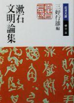 漱石文明論集(岩波文庫)(文庫)