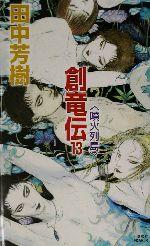創竜伝 噴火列島(講談社ノベルス)(13)(新書)