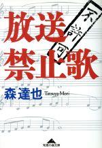 放送禁止歌(知恵の森文庫)(文庫)