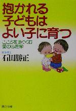 抱かれる子どもはよい子に育つ こころをはぐくむ愛の心理学(PHP文庫)(文庫)