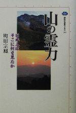 山の霊力 日本人はそこに何を見たか(講談社選書メチエ261)(単行本)