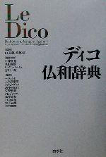 ディコ仏和辞典(CD1枚付)(単行本)
