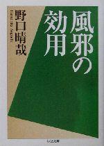 風邪の効用(ちくま文庫)(文庫)