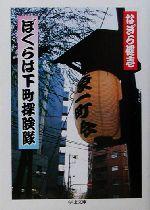 ぼくらは下町探険隊(ちくま文庫)(文庫)