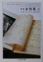 初版 金枝篇(ちくま学芸文庫)(下)(文庫)