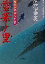 雪華ノ里居眠り磐音江戸双紙4双葉文庫さ-19-04