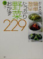 おくぞの流簡単・激早 たっぷり野菜おかず229(単行本)