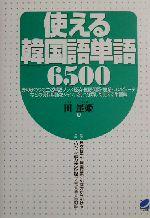 使える韓国語単語6500(単行本)