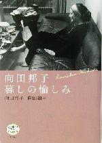 向田邦子 暮しの愉しみ(とんぼの本)(単行本)