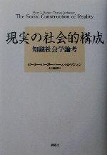 現実の社会的構成 知識社会学論考(単行本)