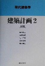 建築計画 新版(現代建築学)(2)(単行本)