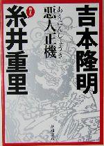 悪人正機(新潮文庫)(文庫)