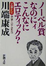 文豪ナビ 川端康成(新潮文庫)(文庫)