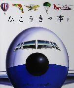 ひこうきの本(はじめての発見32)(児童書)