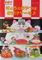 きょうのおやつはおばけケーキ おばけマンション6(ポプラ社の新・小さな童話205)(児童書)