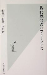現代思想のパフォーマンス(光文社新書)(新書)