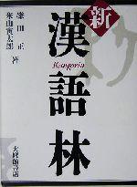 新漢語林(単行本)