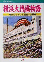 横浜大桟橋物語(JTBキャンブックス)(単行本)