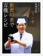 和食の素で万能レシピ