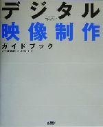 デジタル映像制作ガイドブック(単行本)